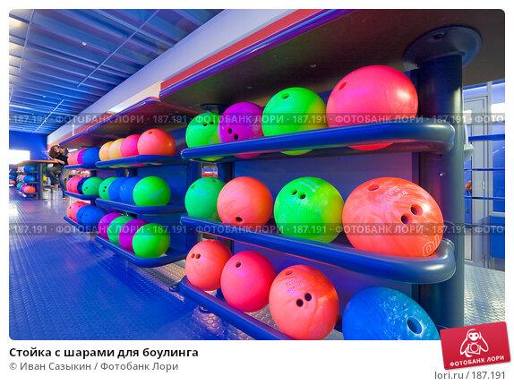 Стойка с шарами для боулинга, фото № 187191, снято 2 марта 2006 г. (c) Иван Сазыкин / Фотобанк Лори