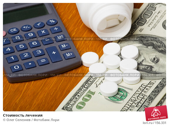 Купить «Стоимость лечения», фото № 156331, снято 21 декабря 2007 г. (c) Олег Селезнев / Фотобанк Лори