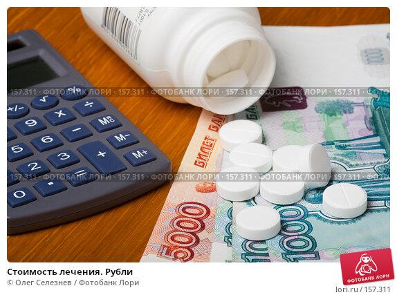 Купить «Стоимость лечения. Рубли», фото № 157311, снято 21 декабря 2007 г. (c) Олег Селезнев / Фотобанк Лори