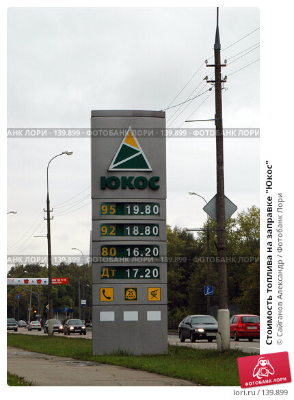 """Стоимость топлива на заправке """"Юкос"""", эксклюзивное фото № 139899, снято 17 сентября 2007 г. (c) Сайганов Александр / Фотобанк Лори"""