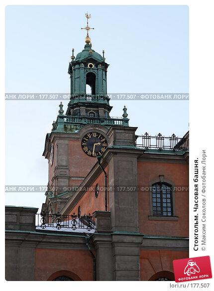 Стокгольм. Часовая башня., фото № 177507, снято 4 января 2008 г. (c) Максим Соколов / Фотобанк Лори