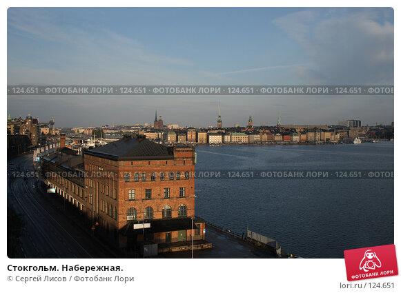 Стокгольм. Набережная., фото № 124651, снято 30 сентября 2007 г. (c) Сергей Лисов / Фотобанк Лори