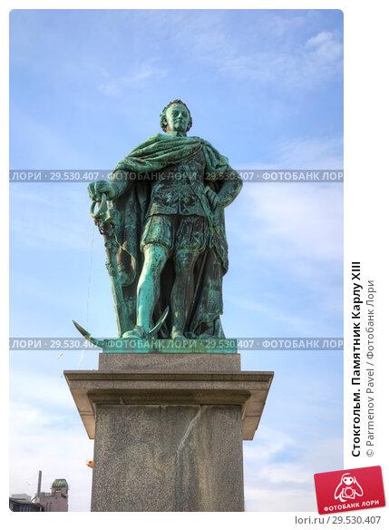 Купить «Стокгольм. Памятник Карлу XIII», фото № 29530407, снято 4 мая 2013 г. (c) Parmenov Pavel / Фотобанк Лори