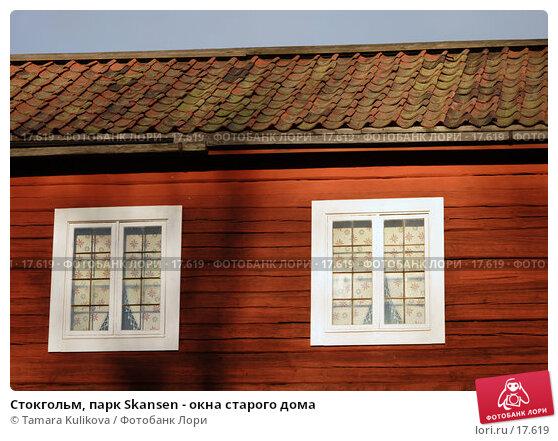 Стокгольм, парк Skansen - окна старого дома, фото № 17619, снято 28 декабря 2006 г. (c) Tamara Kulikova / Фотобанк Лори