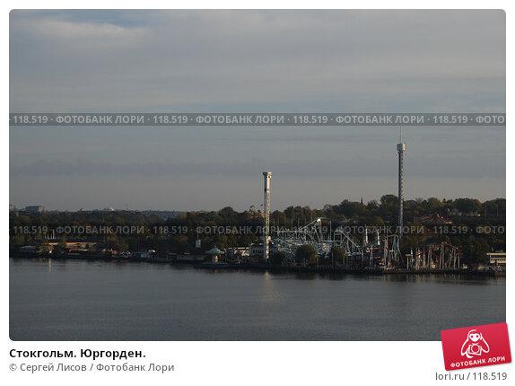 Стокгольм. Юргорден., фото № 118519, снято 30 сентября 2007 г. (c) Сергей Лисов / Фотобанк Лори