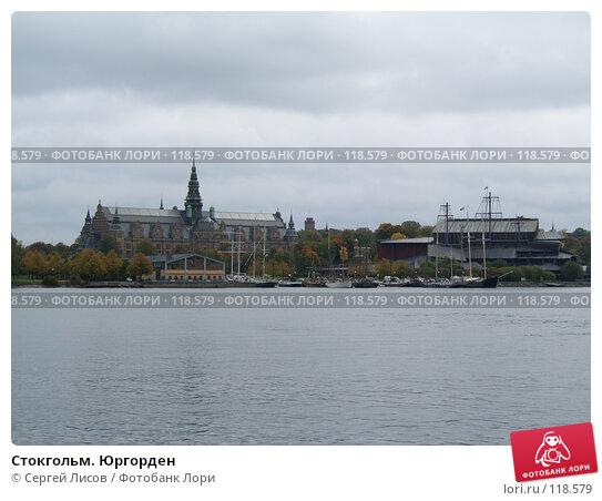 Купить «Стокгольм. Юргорден», фото № 118579, снято 1 октября 2007 г. (c) Сергей Лисов / Фотобанк Лори