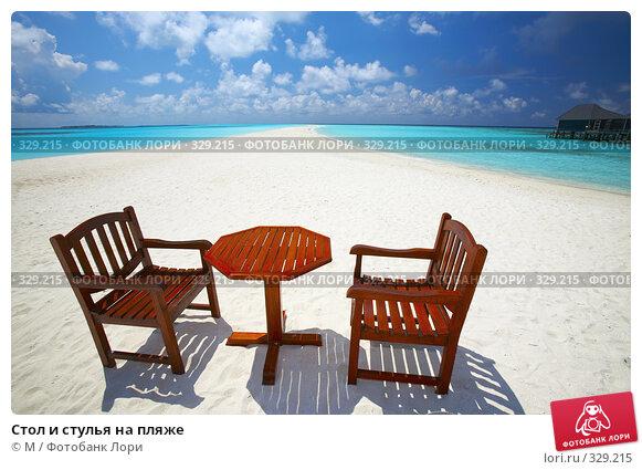 Стол и стулья на пляже, фото № 329215, снято 26 сентября 2017 г. (c) Михаил / Фотобанк Лори