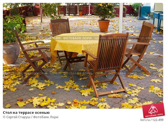 Стол на террасе осенью, фото № 122499, снято 26 октября 2006 г. (c) Сергей Старуш / Фотобанк Лори
