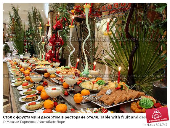Стол с фруктами и десертом в ресторане отеля. Table with fruit and dessert in hotel, фото № 304747, снято 25 января 2008 г. (c) Максим Горпенюк / Фотобанк Лори