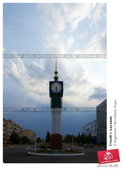 Столб с часами, фото № 95555, снято 25 августа 2007 г. (c) Argument / Фотобанк Лори