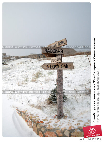 Купить «Столб с указателями на 35-й батарее в Севастополе», фото № 6932359, снято 7 января 2015 г. (c) Ивашков Александр / Фотобанк Лори