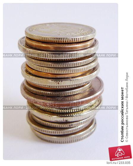 Столбик российских монет, фото № 233035, снято 3 июля 2007 г. (c) Севостьянова Татьяна / Фотобанк Лори
