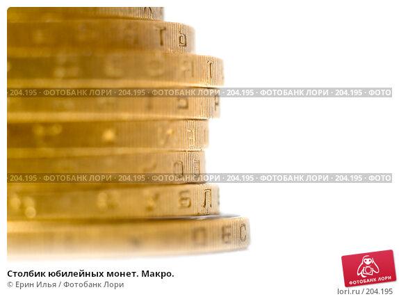 Столбик юбилейных монет. Макро., фото № 204195, снято 17 февраля 2008 г. (c) Ерин Илья / Фотобанк Лори