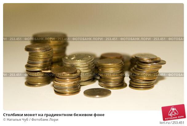 Столбики монет на градиентном бежевом фоне, фото № 253451, снято 9 апреля 2008 г. (c) Наталья Чуб / Фотобанк Лори