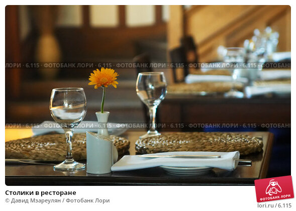 Столики в ресторане, фото № 6115, снято 28 июля 2006 г. (c) Давид Мзареулян / Фотобанк Лори