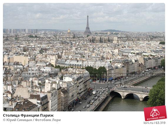 Столица Франции Париж, фото № 63319, снято 18 июня 2007 г. (c) Юрий Синицын / Фотобанк Лори