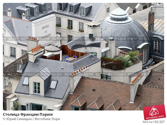 Столица Франции Париж, фото № 63327, снято 18 июня 2007 г. (c) Юрий Синицын / Фотобанк Лори