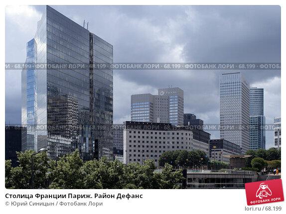 Столица Франции Париж. Район Дефанс, фото № 68199, снято 23 июня 2007 г. (c) Юрий Синицын / Фотобанк Лори
