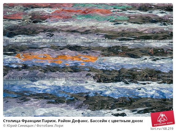 Столица Франции Париж. Район Дефанс. Бассейн с цветным дном, фото № 68219, снято 23 июня 2007 г. (c) Юрий Синицын / Фотобанк Лори