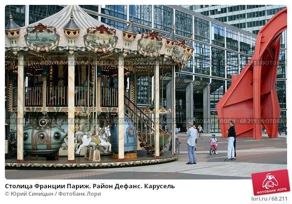 Столица Франции Париж. Район Дефанс. Карусель, фото № 68211, снято 23 июня 2007 г. (c) Юрий Синицын / Фотобанк Лори