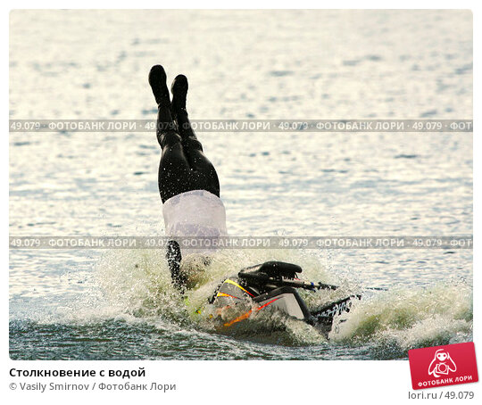 Столкновение с водой, фото № 49079, снято 26 июня 2005 г. (c) Vasily Smirnov / Фотобанк Лори