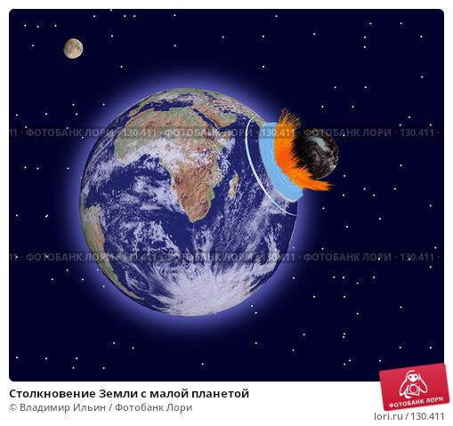Столкновение Земли с малой планетой, иллюстрация № 130411 (c) Владимир Ильин / Фотобанк Лори