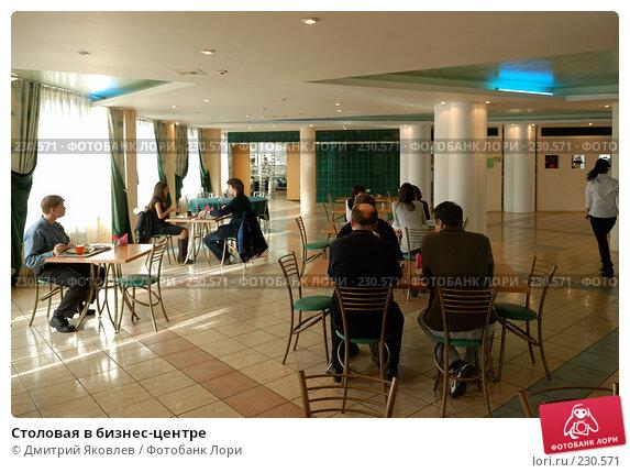 Столовая в бизнес-центре, фото № 230571, снято 6 марта 2008 г. (c) Дмитрий Яковлев / Фотобанк Лори