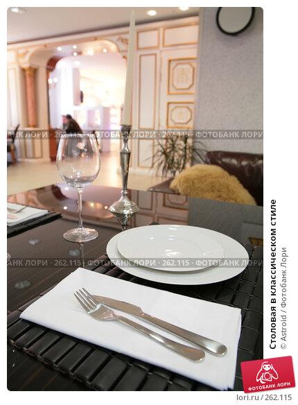 Купить «Столовая в классическом стиле», фото № 262115, снято 22 апреля 2008 г. (c) Astroid / Фотобанк Лори