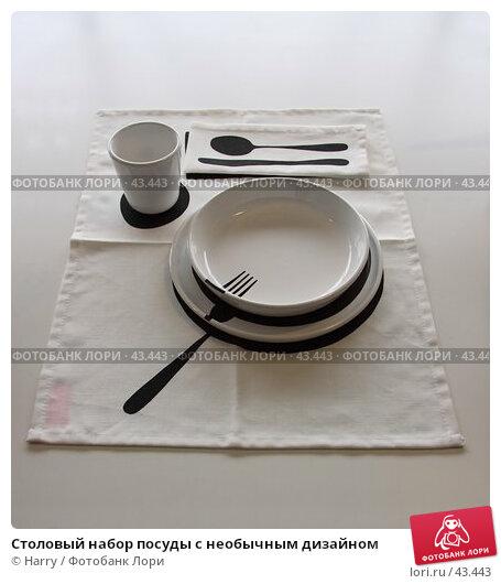 Столовый набор посуды с необычным дизайном, фото № 43443, снято 5 мая 2005 г. (c) Harry / Фотобанк Лори
