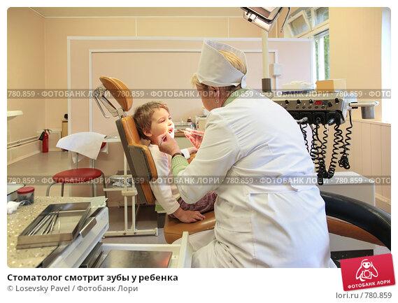 Купить «Стоматолог смотрит зубы у ребенка», фото № 780859, снято 22 мая 2019 г. (c) Losevsky Pavel / Фотобанк Лори