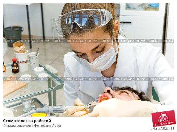 Стоматолог за работой, фото № 238415, снято 11 декабря 2016 г. (c) паша семенов / Фотобанк Лори