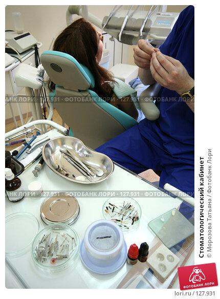 Стоматологический кабинет, фото № 127931, снято 28 июня 2006 г. (c) Морозова Татьяна / Фотобанк Лори
