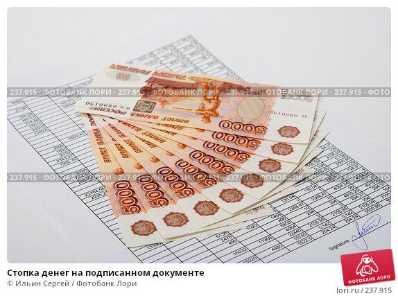 Стопка денег на подписанном документе, фото № 237915, снято 22 июля 2017 г. (c) Ильин Сергей / Фотобанк Лори