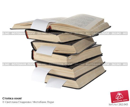 Стопка книг, фото № 262043, снято 20 января 2008 г. (c) Cветлана Гладкова / Фотобанк Лори