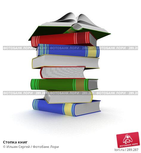 Стопка книг, иллюстрация № 289287 (c) Ильин Сергей / Фотобанк Лори
