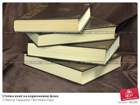 Стопка книг на коричневом фоне, эксклюзивное фото № 186847, снято 24 января 2008 г. (c) Виктор Тараканов / Фотобанк Лори