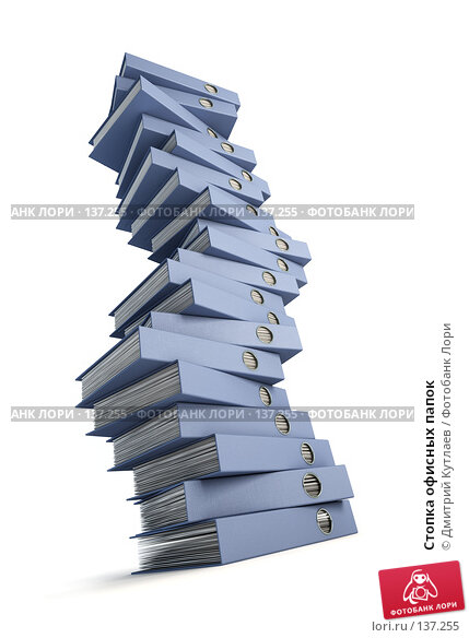 Стопка офисных папок, иллюстрация № 137255 (c) Дмитрий Кутлаев / Фотобанк Лори