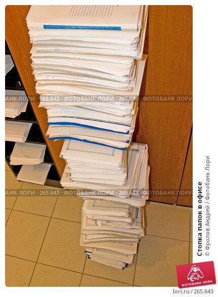 Стопка папок в офисе, фото № 265643, снято 26 апреля 2008 г. (c) Фролов Андрей / Фотобанк Лори