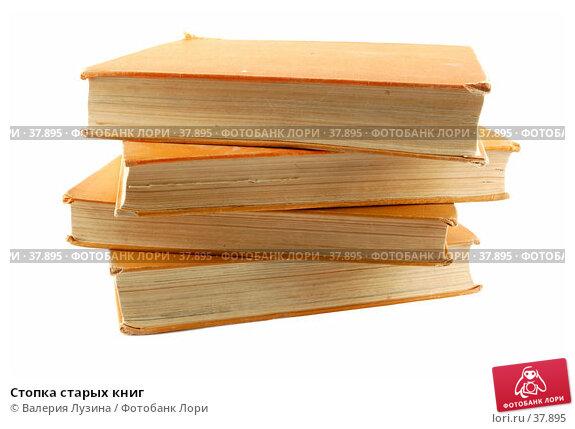 Стопка старых книг, фото № 37895, снято 2 мая 2007 г. (c) Валерия Потапова / Фотобанк Лори