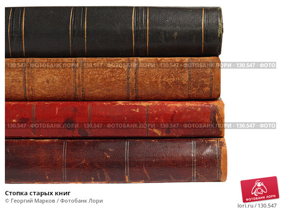 Стопка старых книг, фото № 130547, снято 17 сентября 2007 г. (c) Георгий Марков / Фотобанк Лори