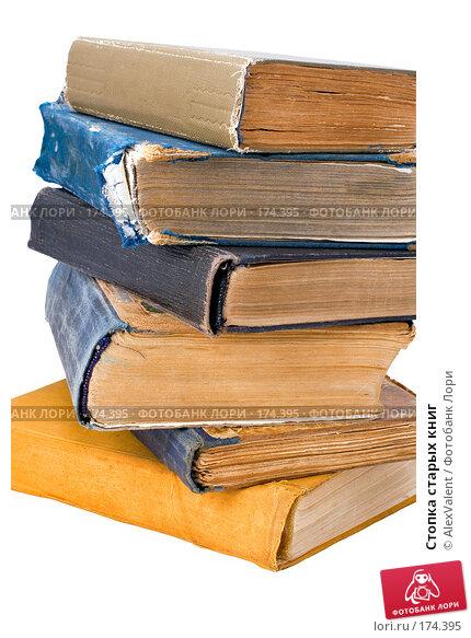Стопка старых книг, фото № 174395, снято 28 февраля 2007 г. (c) AlexValent / Фотобанк Лори