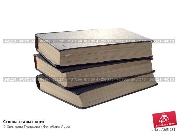 Стопка старых книг, фото № 265231, снято 20 января 2008 г. (c) Cветлана Гладкова / Фотобанк Лори
