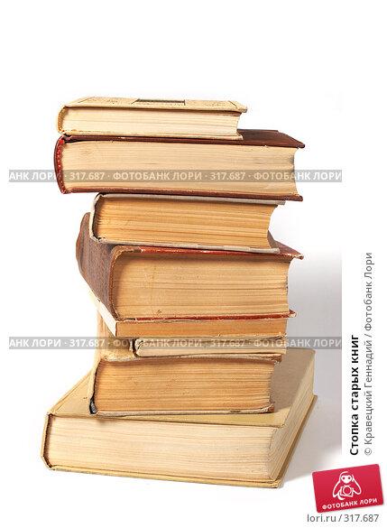 Купить «Стопка старых книг», фото № 317687, снято 4 ноября 2004 г. (c) Кравецкий Геннадий / Фотобанк Лори