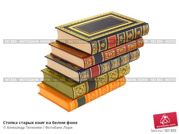 Стопка старых книг на белом фоне, фото № 187855, снято 25 января 2008 г. (c) Александр Телеснюк / Фотобанк Лори