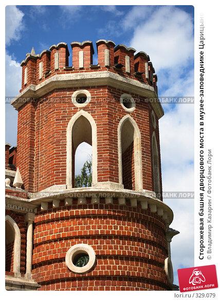 Сторожевая башня дворцового моста в музее-заповеднике Царицыно, фото № 329079, снято 19 июня 2008 г. (c) Владимир Казарин / Фотобанк Лори