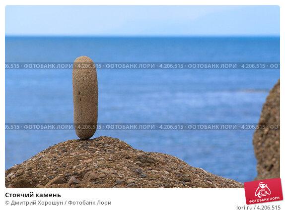 Стоячий камень. Стоковое фото, фотограф Дмитрий Хорошун / Фотобанк Лори