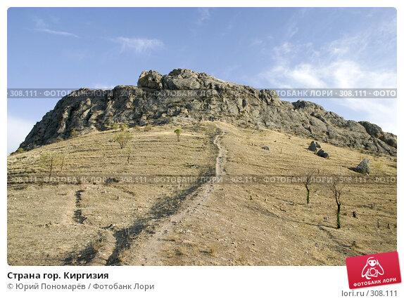 Страна гор. Киргизия, фото № 308111, снято 27 августа 2007 г. (c) Юрий Пономарёв / Фотобанк Лори