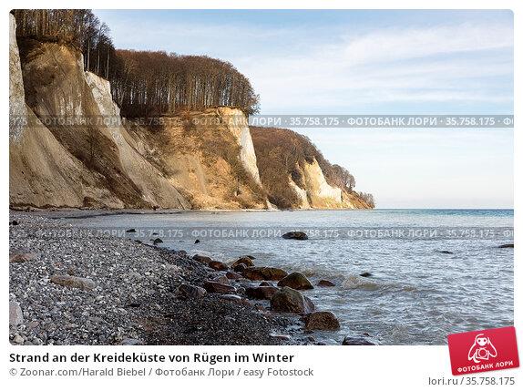 Strand an der Kreideküste von Rügen im Winter. Стоковое фото, фотограф Zoonar.com/Harald Biebel / easy Fotostock / Фотобанк Лори