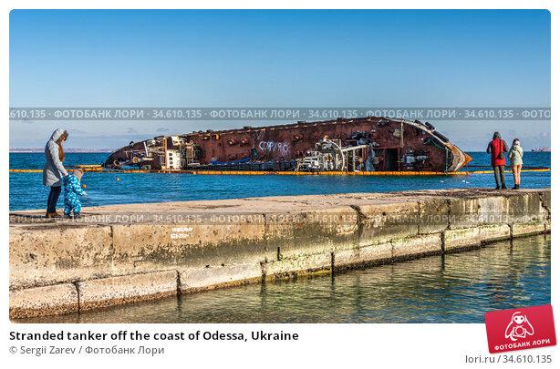 Stranded tanker off the coast of Odessa, Ukraine. Редакционное фото, фотограф Sergii Zarev / Фотобанк Лори