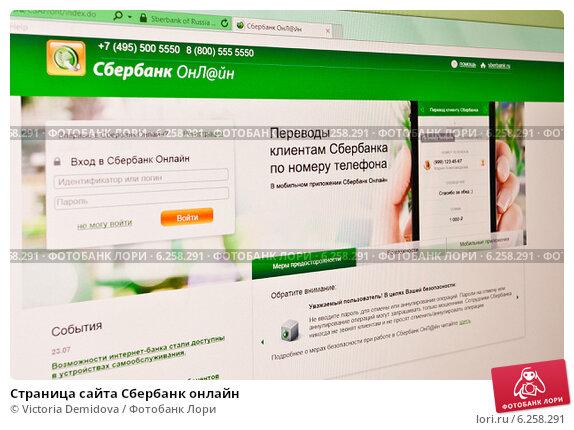 Купить «Страница сайта Сбербанк онлайн», фото № 6258291, снято 8 августа 2014 г. (c) Victoria Demidova / Фотобанк Лори